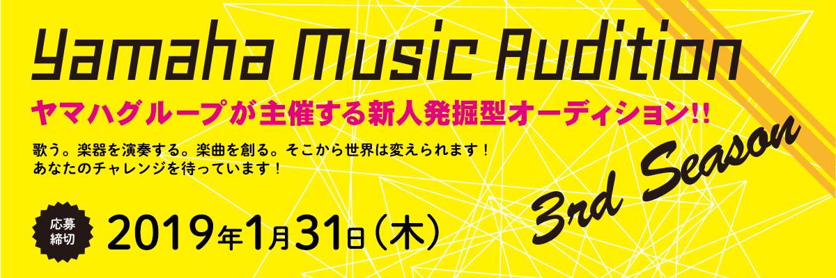 Yamaha Music Audition -3rd Season-