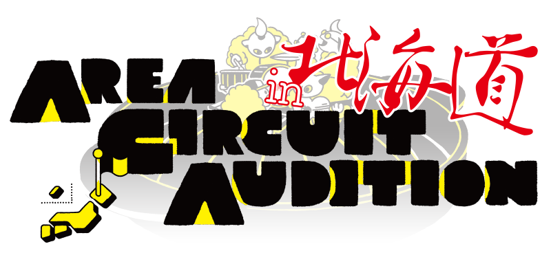Area Circuit Audition IN北海道