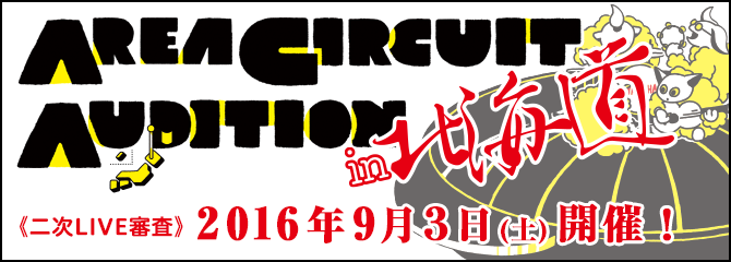 AREA CIRCUIT AUDITION in 北海道